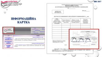 /Files/images/001zno/Слайд14.JPG