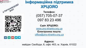 /Files/images/001zno2019/Слайд8.JPG